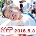 FFFP2018-5月3日