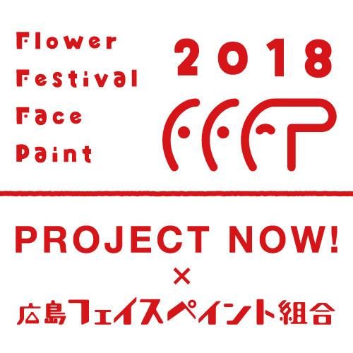 FFFP2018