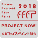 FFFP2018(終了)