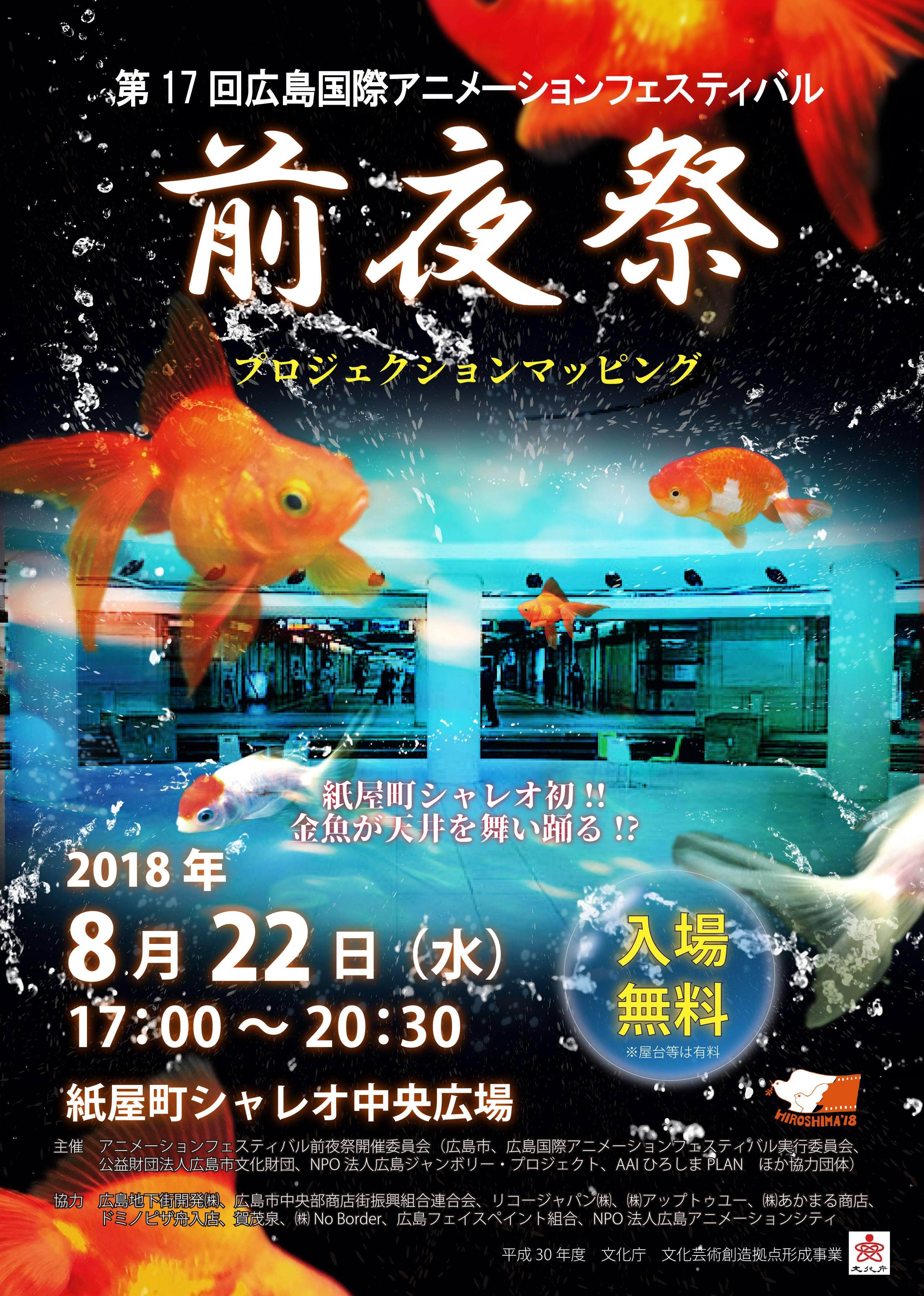 第17回広島国際アニメーションフェスティバル前夜祭