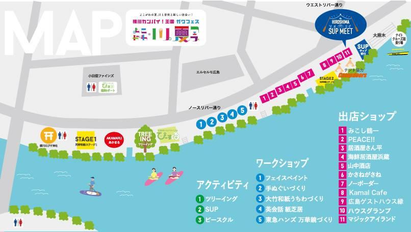 よこがわ、川。夏フェス MAP