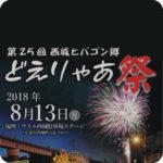 第25回 西城ヒバゴン郷「どえりゃあ祭」(終了)