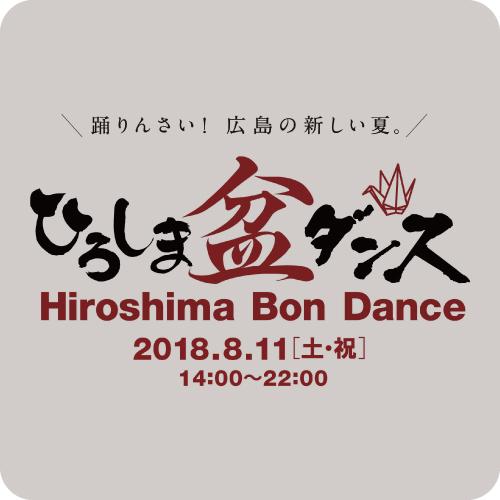 ひろしま盆ダンス