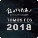 銀山門前通り<br>TOMOS FES 2018<br>(終了)