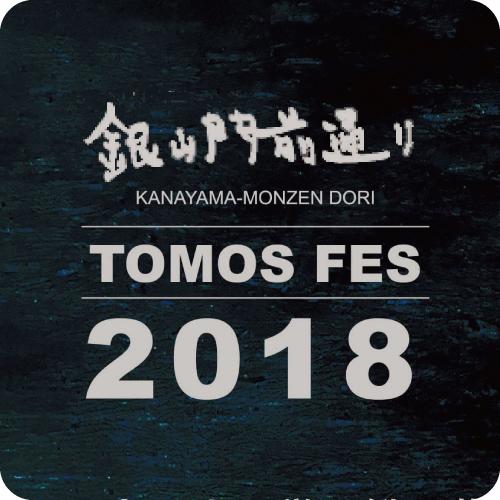 tomos-fes2018