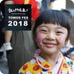 銀山門前通り<br>TOMOS FES 2018