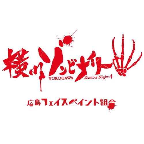 横川ゾンビナイト4
