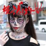 横川ゾンビナイト4<br> 1日目