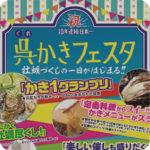呉かきフェスタ <br>〜祝10年連続日本一〜<br>(終了)