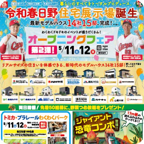 令和春日野住宅展示場 オープニングフェア第2弾!