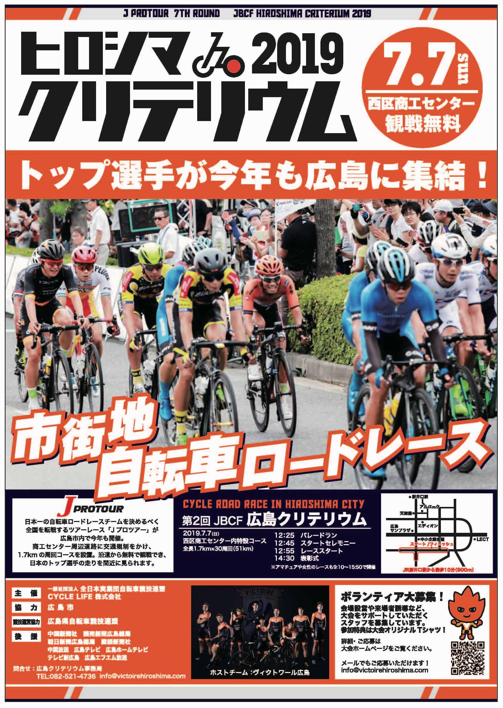 第2回 JBCF 広島クリテリウム ポスター