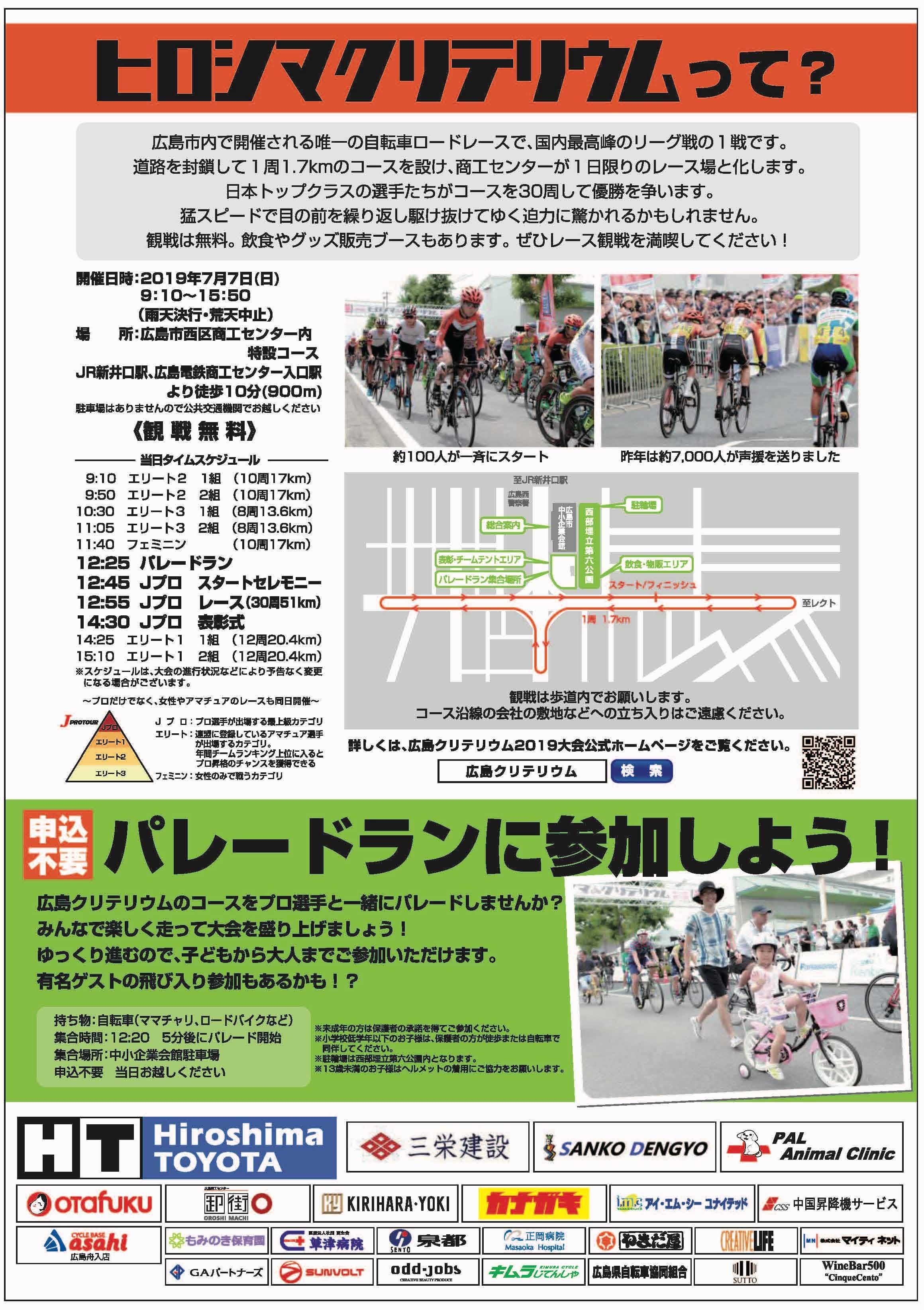 第2回 JBCF 広島クリテリウム ポスター2