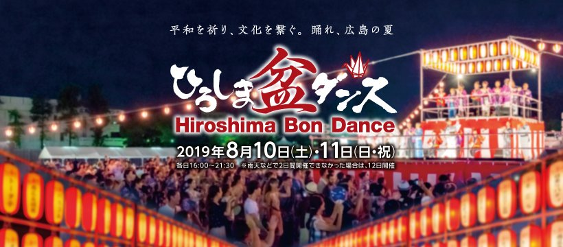 ひろしま盆ダンス 2019