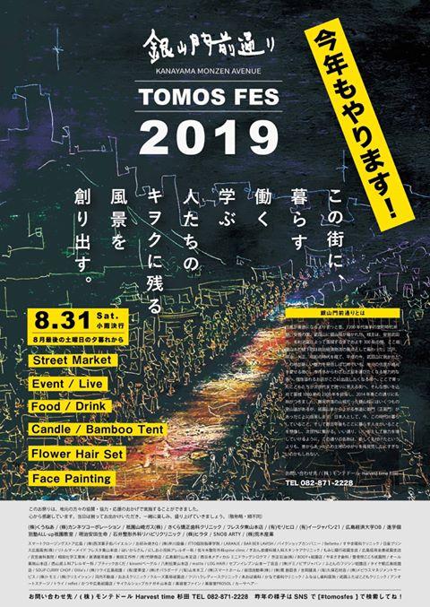 TOMOS FES 2019 チラシ表