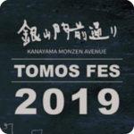 銀山門前通り<br>TOMOS FES 2019<br>(終了)