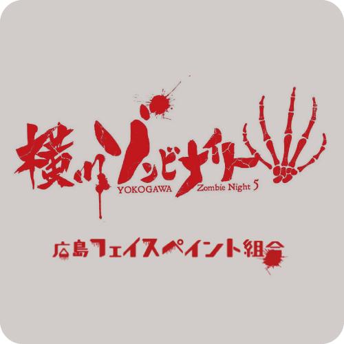 横川ゾンビナイト5