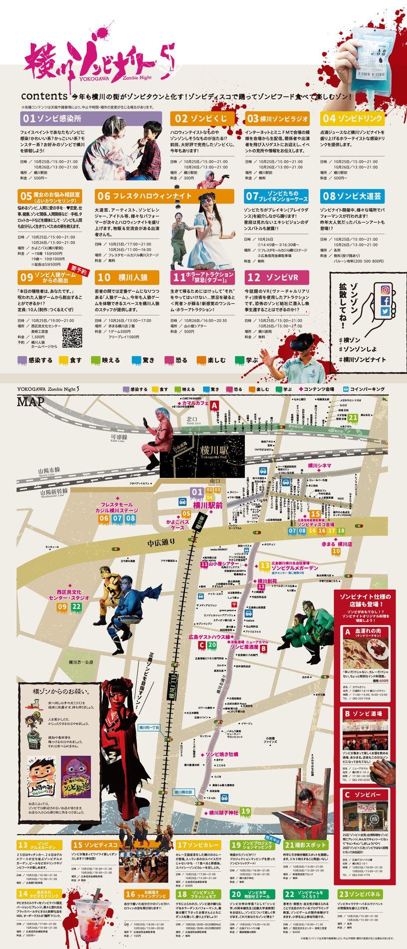 横川ゾンビナイト5マップ