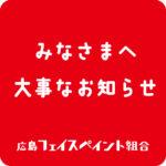 みなさまへ<br>大事なお知らせ<br>2020/5/5
