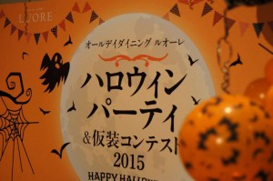 hfpu-rihga-h-halloween001
