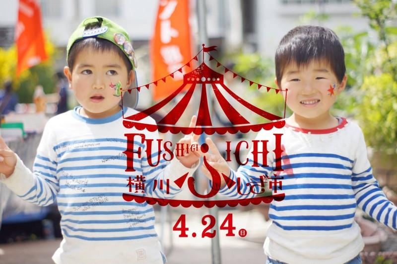 HFPU-yfushigi-fes21-0001