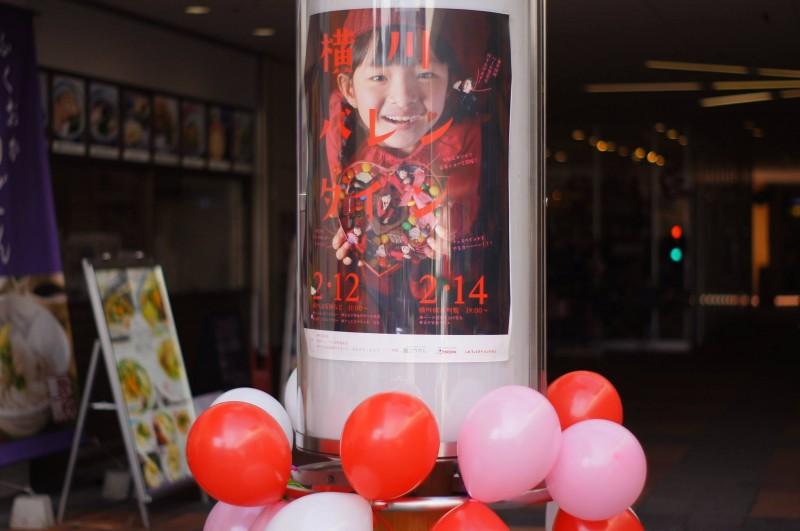 広島フェイスペイント組合-横川ばれんたいん2017-001