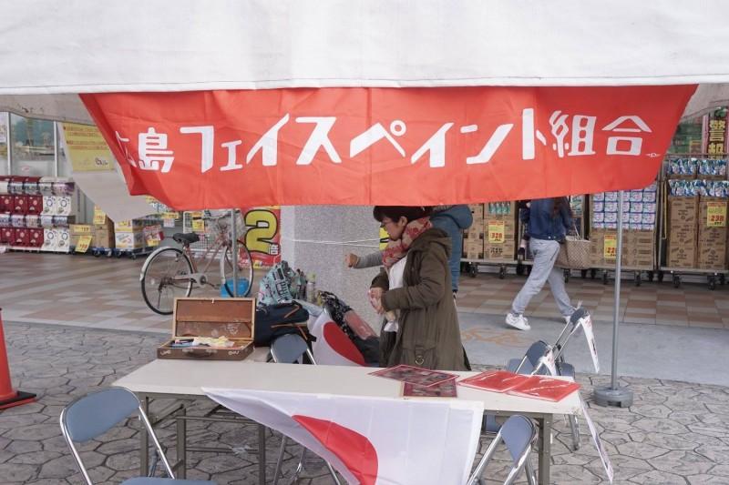 広島フェイスペイント組合-カジル岩国W杯予選-001