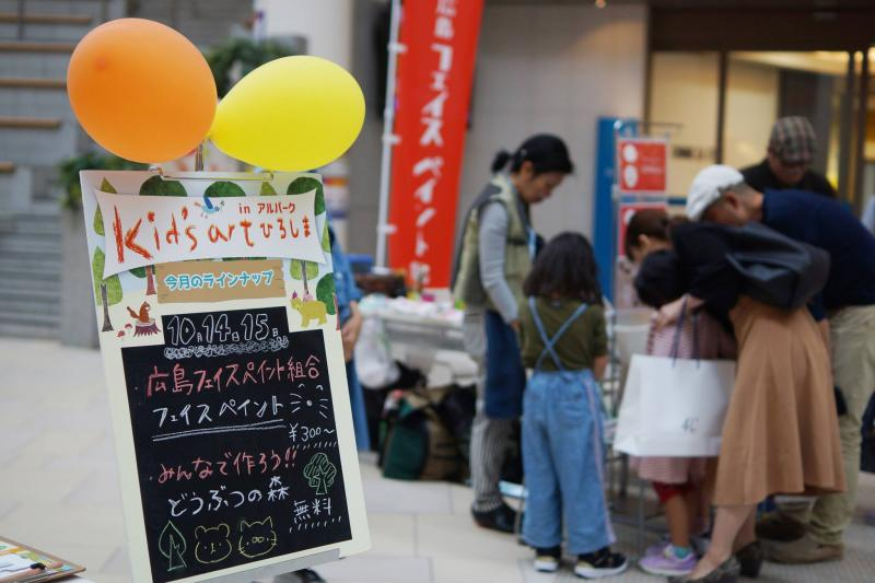 広島フェイスペイント組合-アルパーク-kidsartひろしま-1015-0004