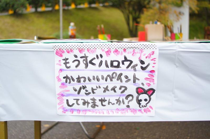 広島フェイスペイント組合-第51回比治山祭-1021-0003