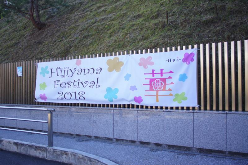 広島フェイスペイント組合-第52回比治山祭2日目-04