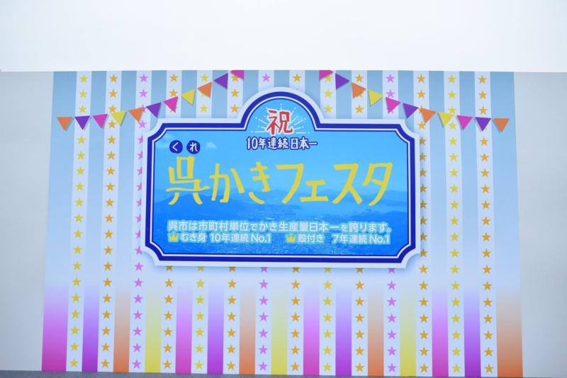 広島フェイスペイント組合-呉かきフェスタ-祝10年連続日本一-2
