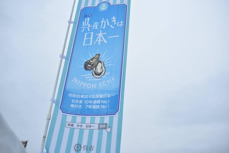 広島フェイスペイント組合-呉かきフェスタ-祝10年連続日本一-3