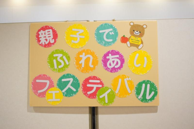 広島フェイスペイント組合-親子でふれあいフェスティバル-03
